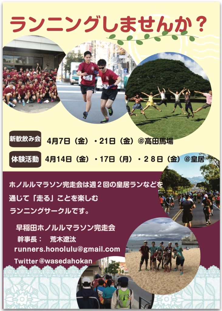 f:id:runners-honolulu:20170321150728p:plain