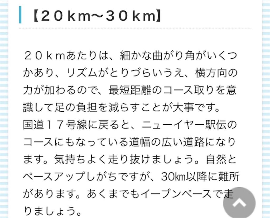 f:id:runningdiary:20180615031408j:image