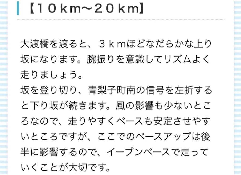 f:id:runningdiary:20180615031830j:image