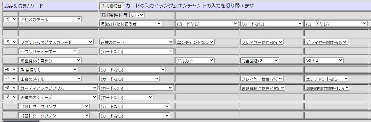 f:id:rurikax:20200807154118p:plain