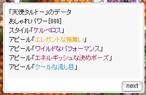 f:id:rurikax:20200814121943p:plain