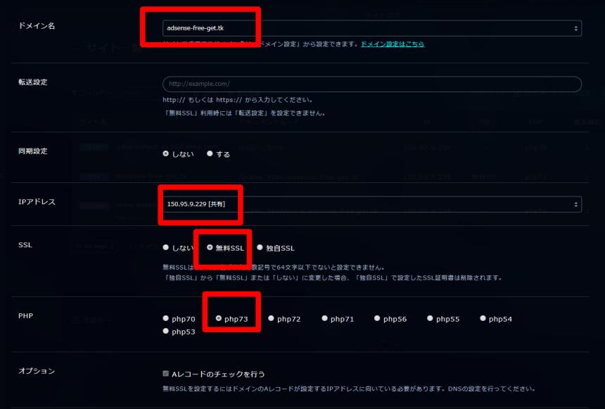 サイト設定-詳細