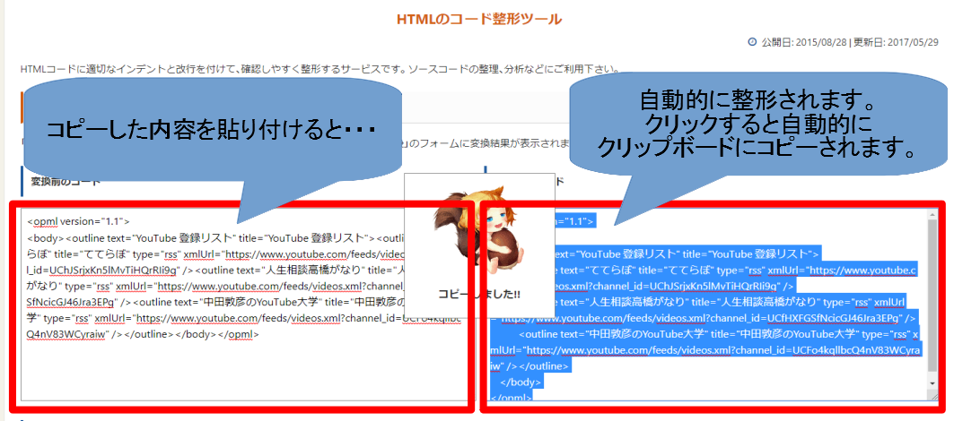 HTML整形