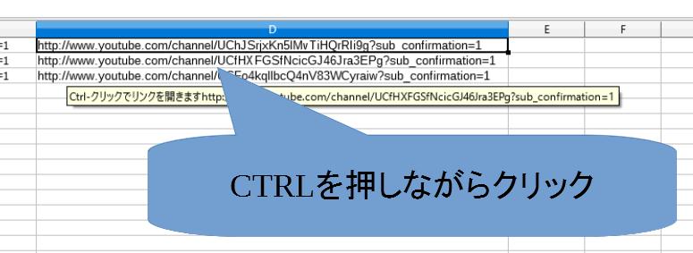登録URLクリック