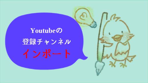 Youtubeの登録チャンネルをインポート