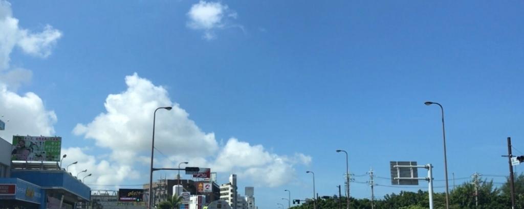 やっぱり教師は女の子が好き?「2017/09/08、沖縄の天気」