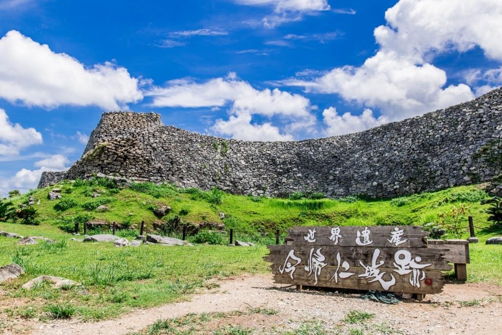 「沖縄の世界遺産」一覧(全9ヶ所)日本にはない沖縄(琉球)独自の文化を観る