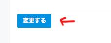 変更ボタン