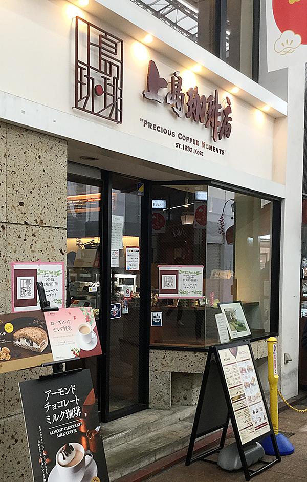 上島珈琲店外観