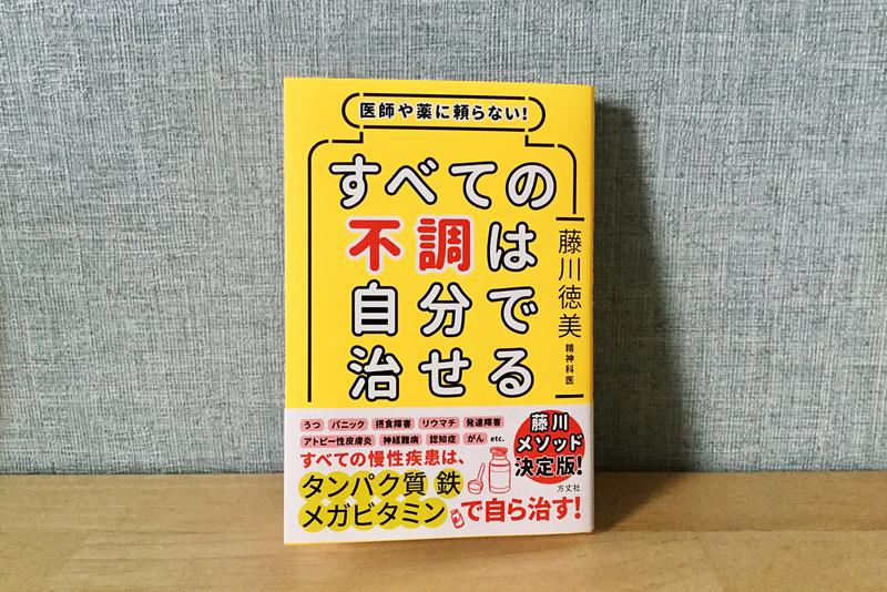 藤川徳美著『医師や薬に頼らない!すべての不調は自分で治せる』