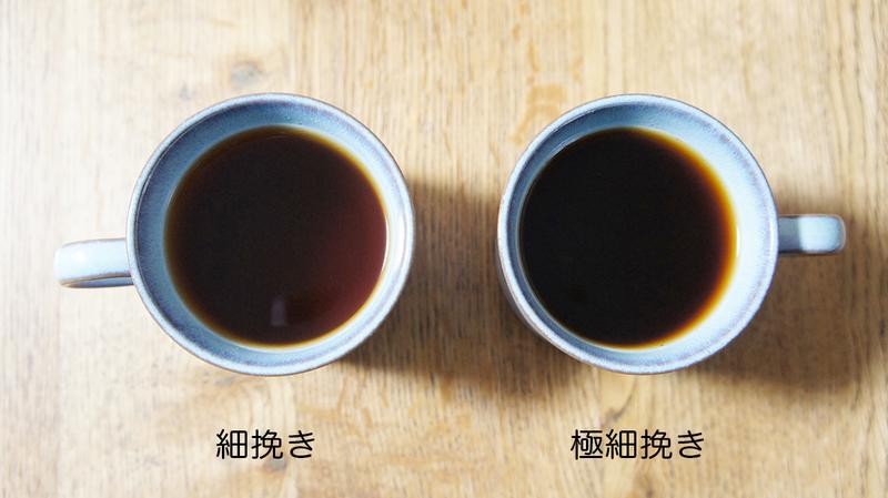 細挽きと極細挽きで実際にコーヒーを入れたときの違い