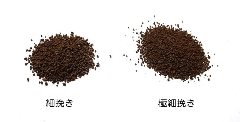 コーヒー豆の細挽きと極細挽きの細かさの違い