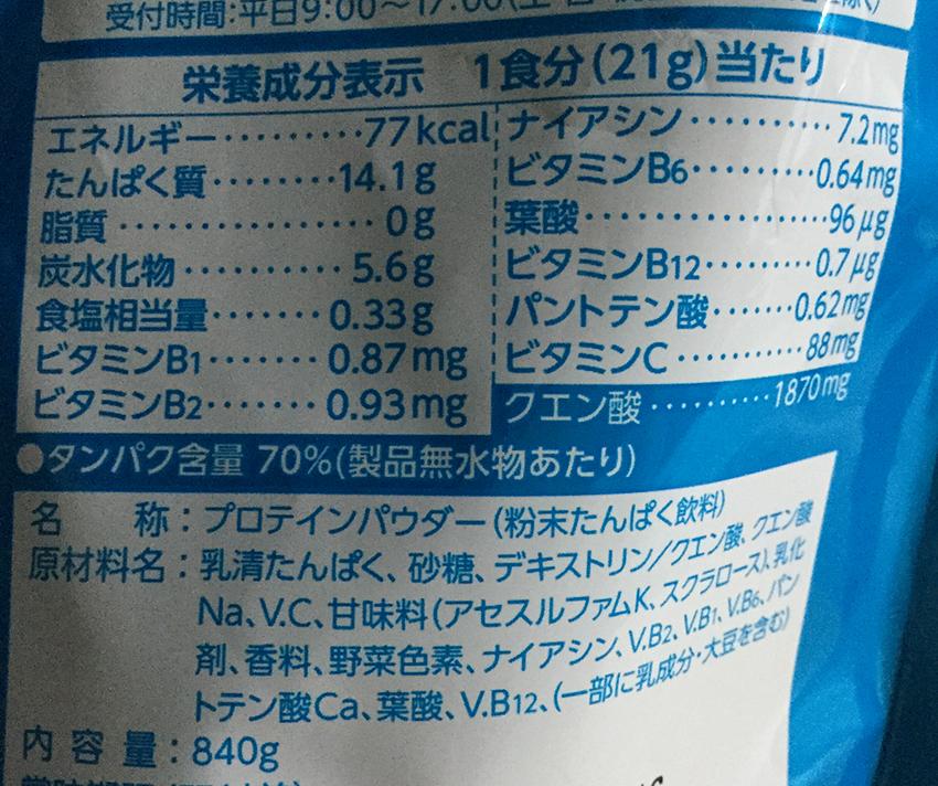 ザバス アクアホエイプロテイン100の栄養素と原材料名