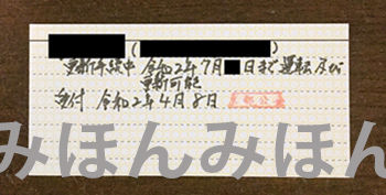 免許証の裏面に貼る有効期間延長のシール