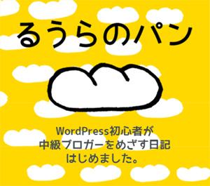 るうらのパンへのバナー「WordPress初心者が中級ブロガーをめざす日記はじめました。」