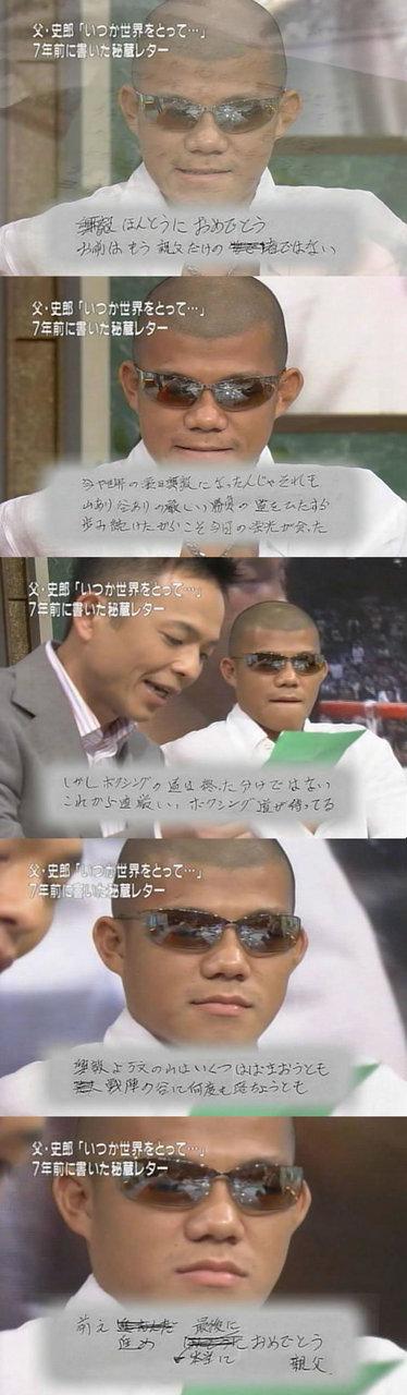 亀田史郎が息子興毅に宛てた手紙
