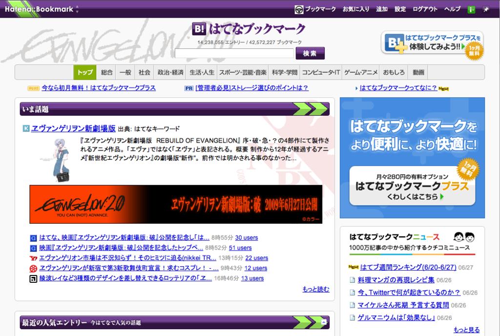 20090627 はてなブックマークトップ画面