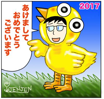 f:id:rx78jenjen:20170102000304j:plain