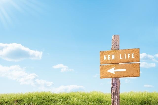 新しい人生はここから