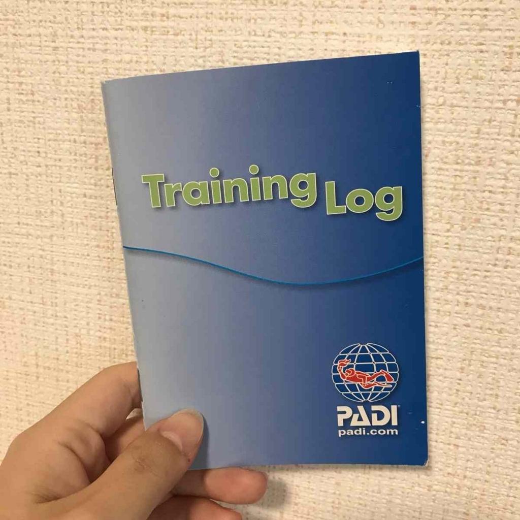 PADIから貰えるログブック