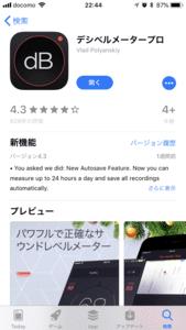 勝手に課金される詐欺アプリ