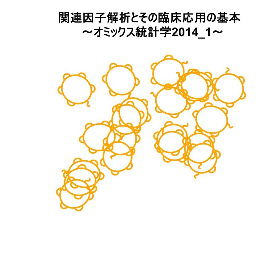f:id:ryamada22:20140113143809j:image