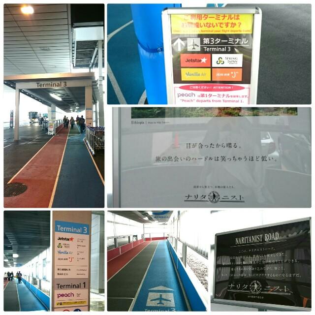 成田空港のナリタロード入口