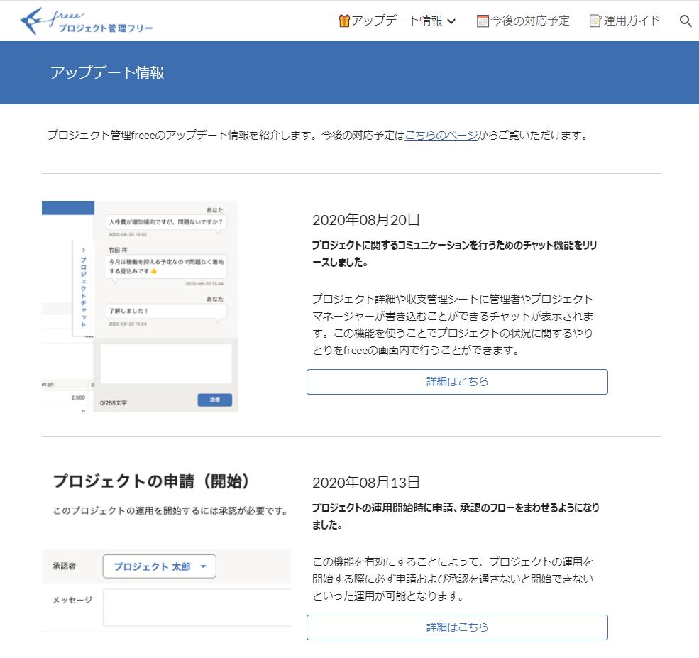 リリース情報のサイトのキャプチャ画像