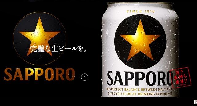 ビール 株価 サッポロ