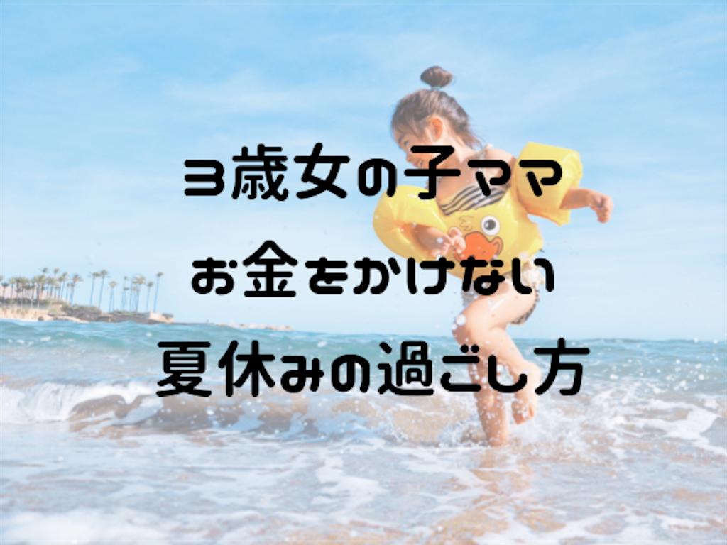 f:id:rymmama:20190716004646p:image