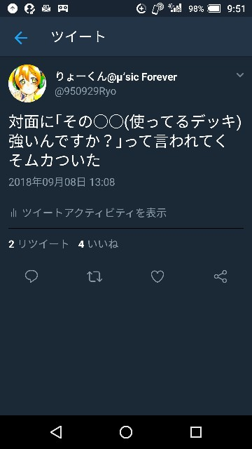 f:id:ryo-kun_dm:20180910161152j:image