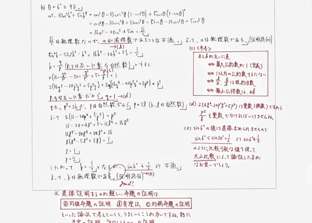 f:id:ryo-math:20170605183104p:plain