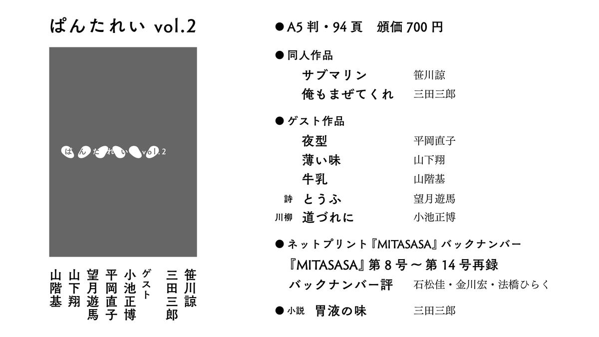 f:id:ryo-sasa:20200913115729p:plain