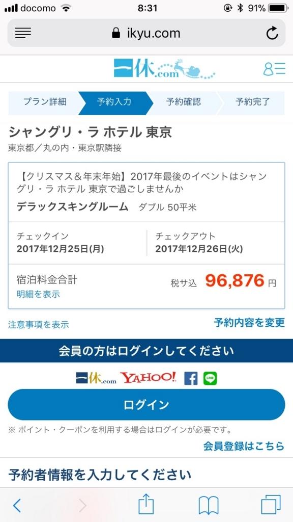 f:id:ryo-utsunomiya:20171220083829j:plain:w320