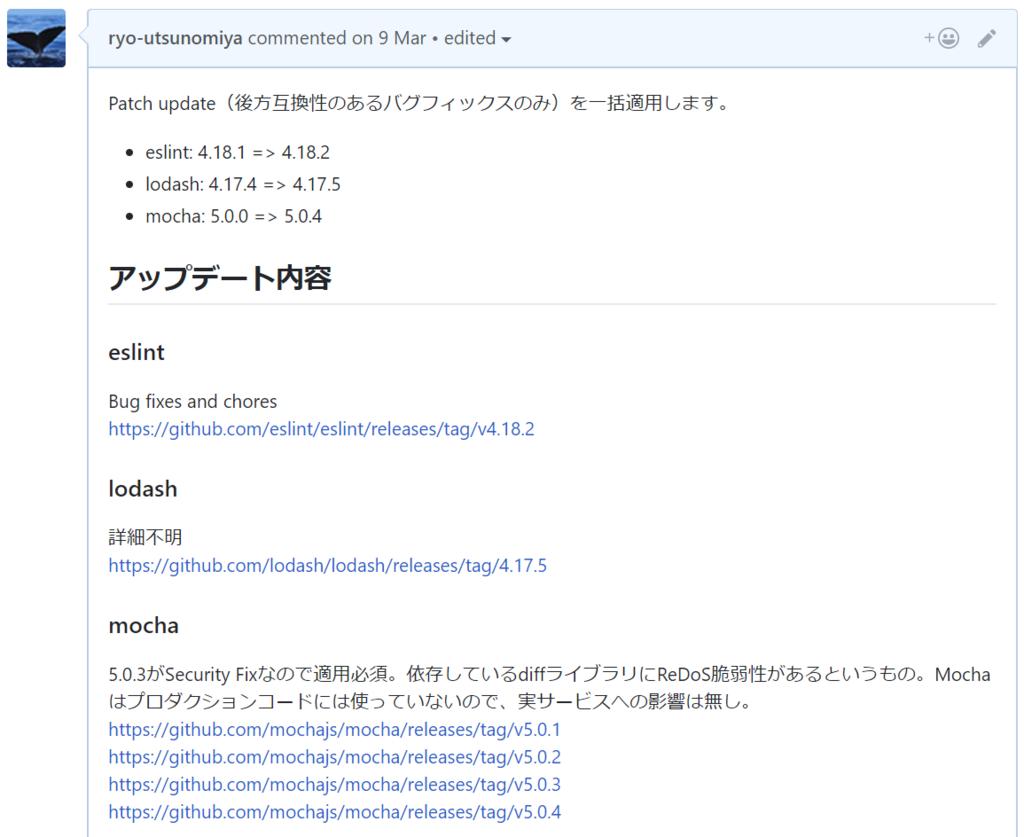 f:id:ryo-utsunomiya:20180427145703p:plain:w320