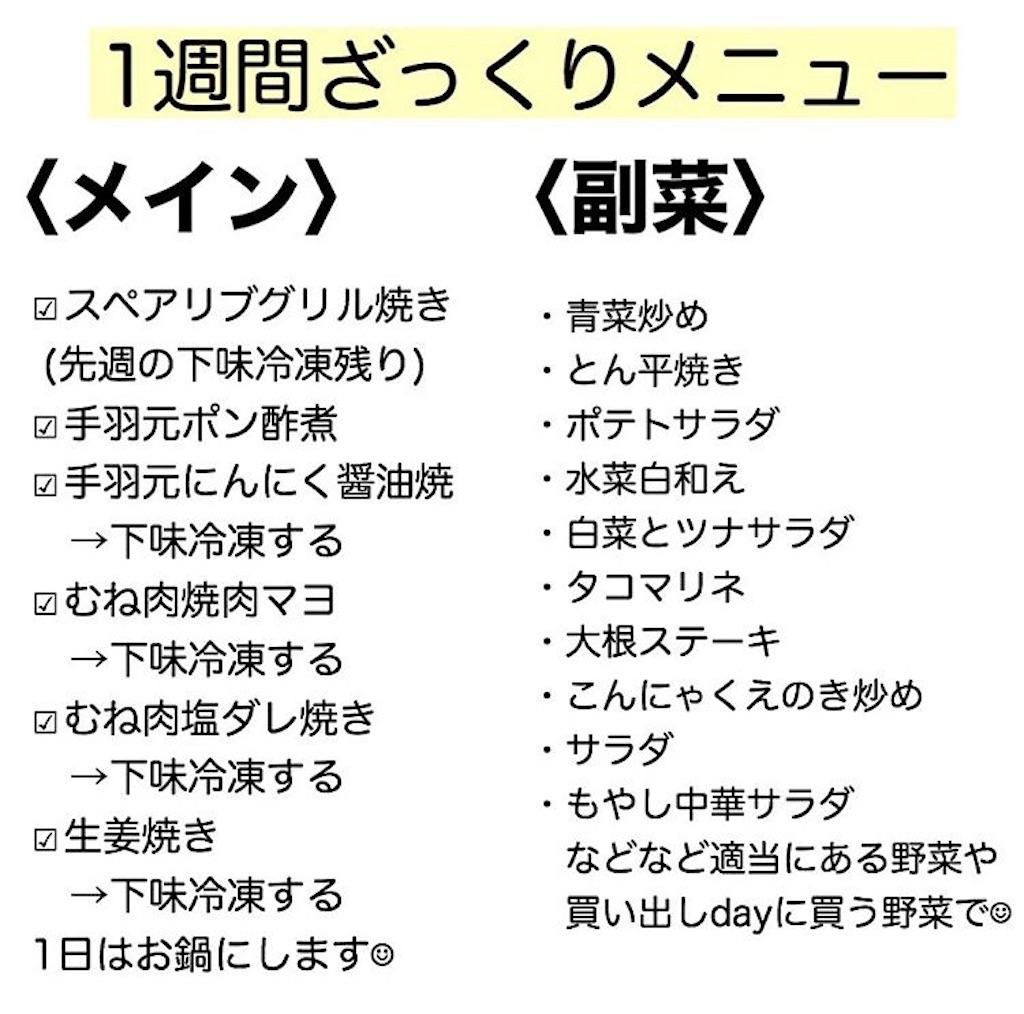 f:id:ryo08tan:20191107220109j:image