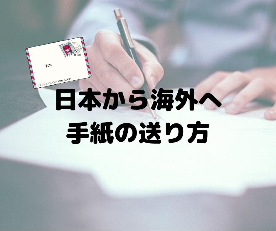 日本から海外へ手紙