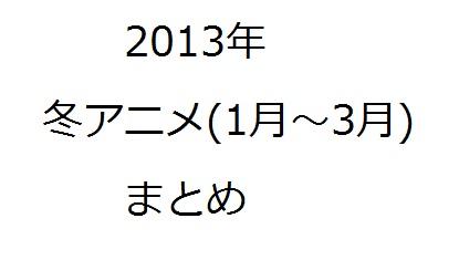 2013winter