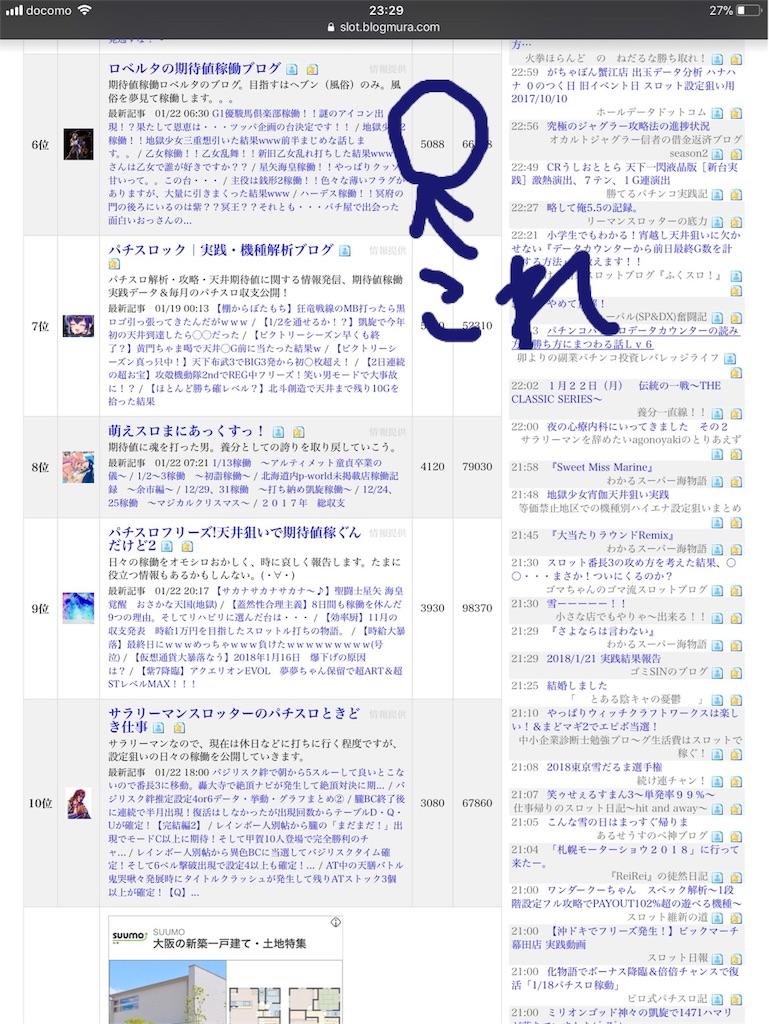 f:id:ryo436:20180123234054j:image