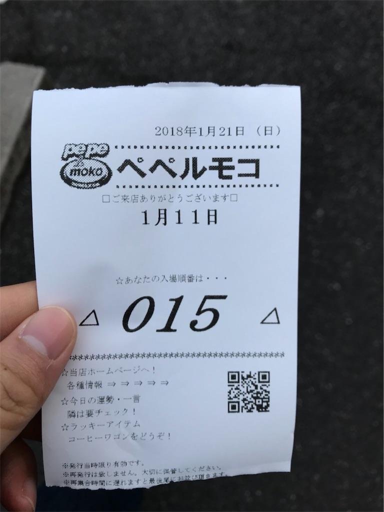 f:id:ryo436:20180127090839j:image