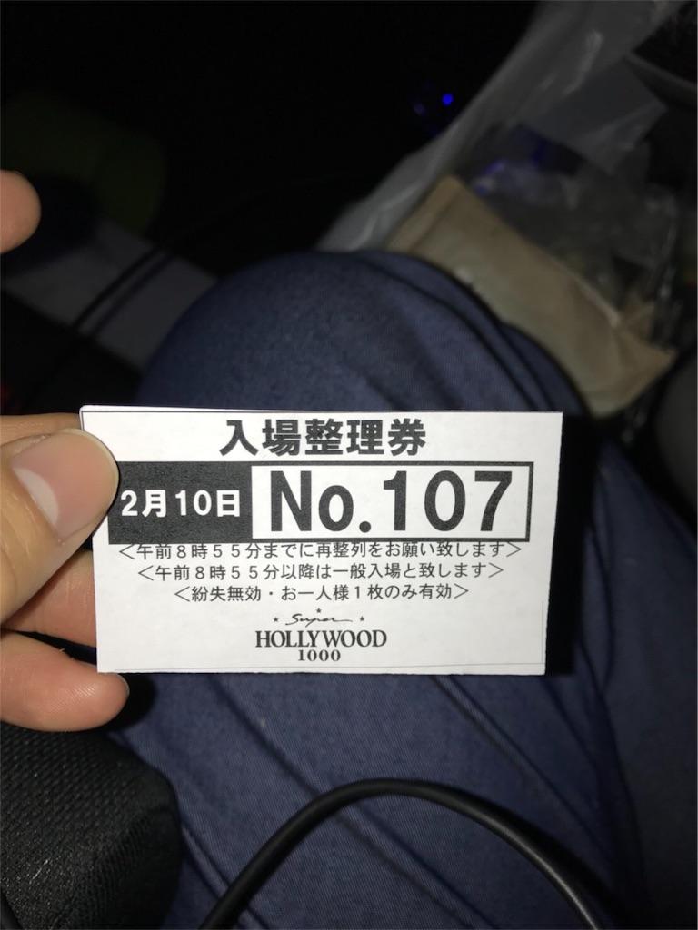 f:id:ryo436:20180211093218j:image