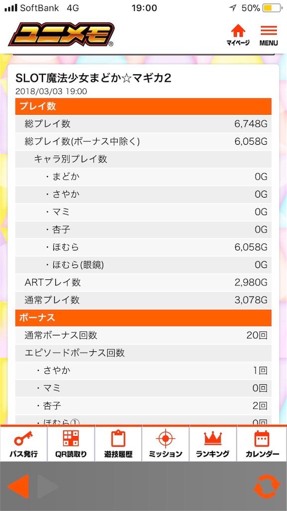 f:id:ryo436:20180308004405j:image