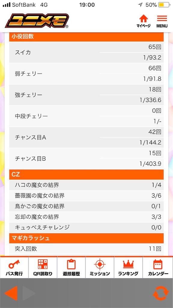 f:id:ryo436:20180308004416j:image