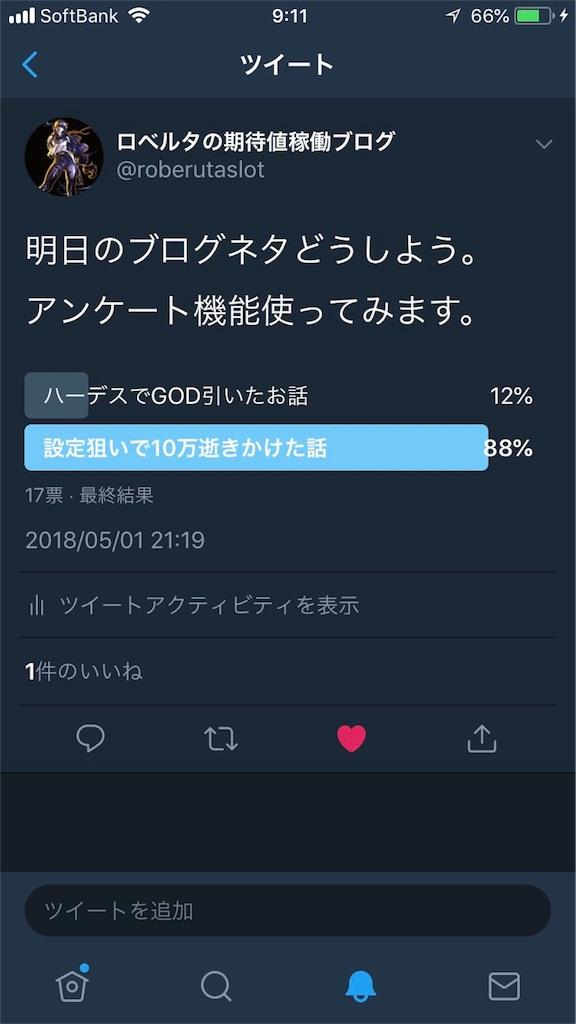 f:id:ryo436:20180504091241j:image