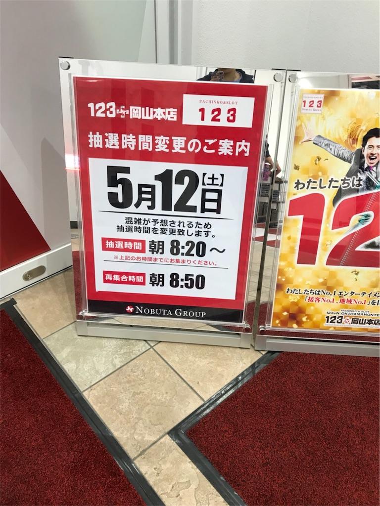 f:id:ryo436:20180513084302j:image