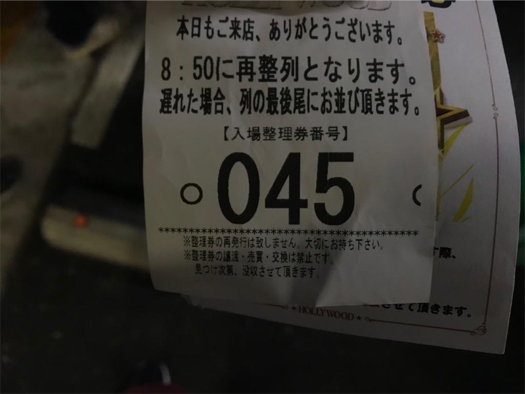 f:id:ryo436:20181008210109j:image