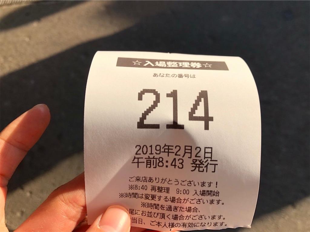 f:id:ryo436:20190208054500j:image