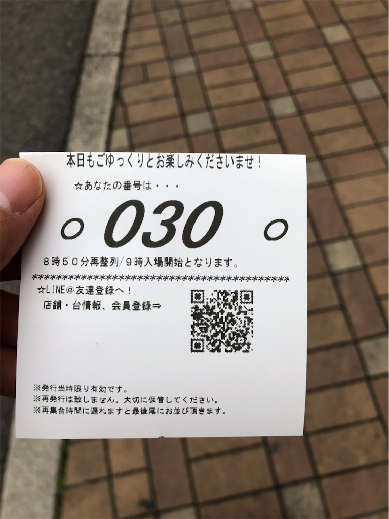 f:id:ryo436:20190326120747j:image
