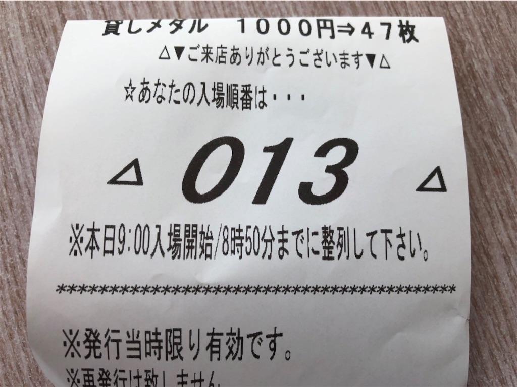 f:id:ryo436:20190601000217j:image