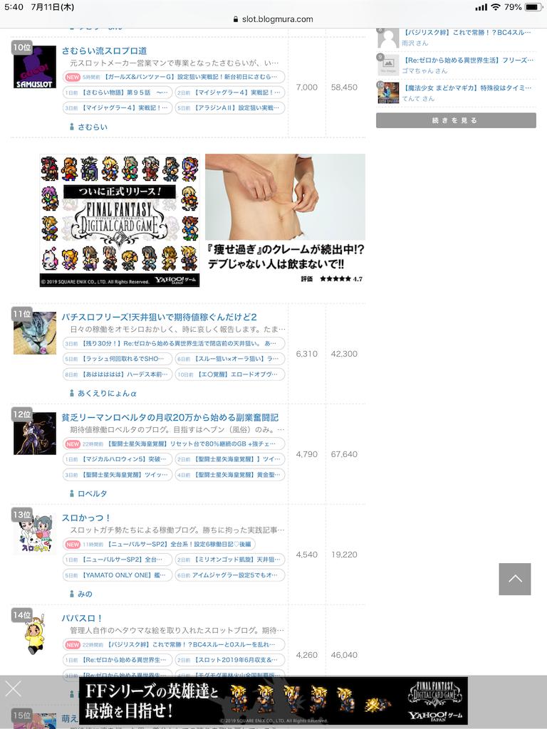f:id:ryo436:20190711054048p:image